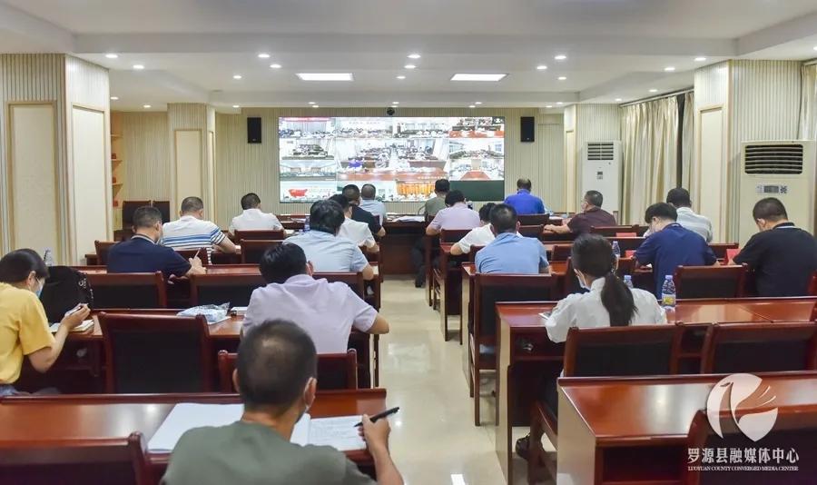 我县召开防汛防台风工作视频会议